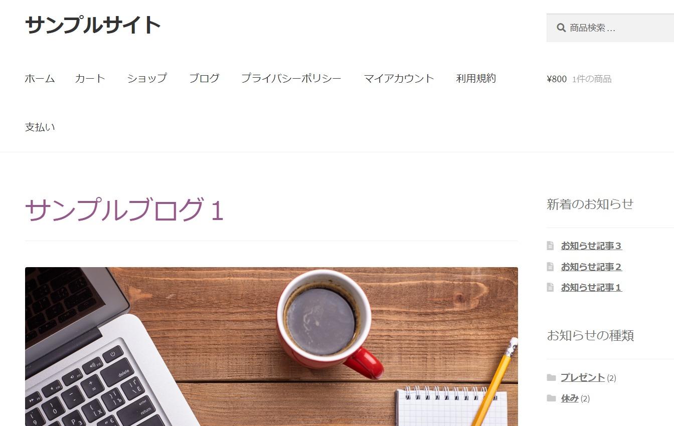 WooCommerceのトップページをカスタマイズ