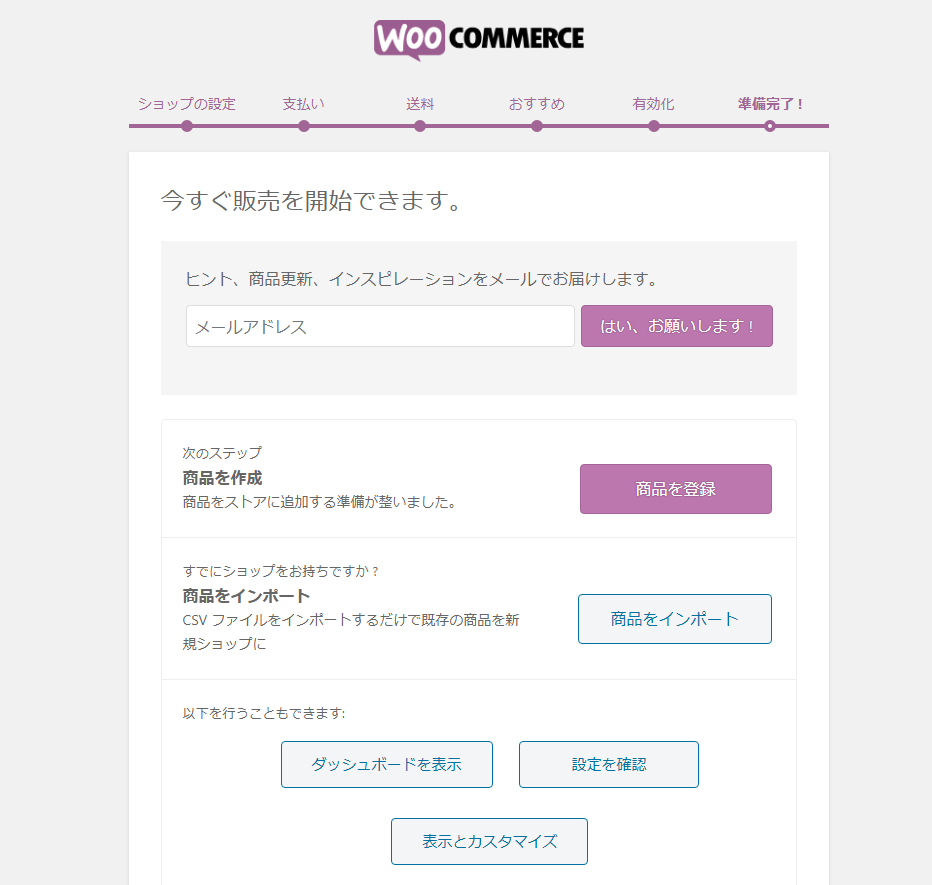 WooCommerce初期設定の準備完了