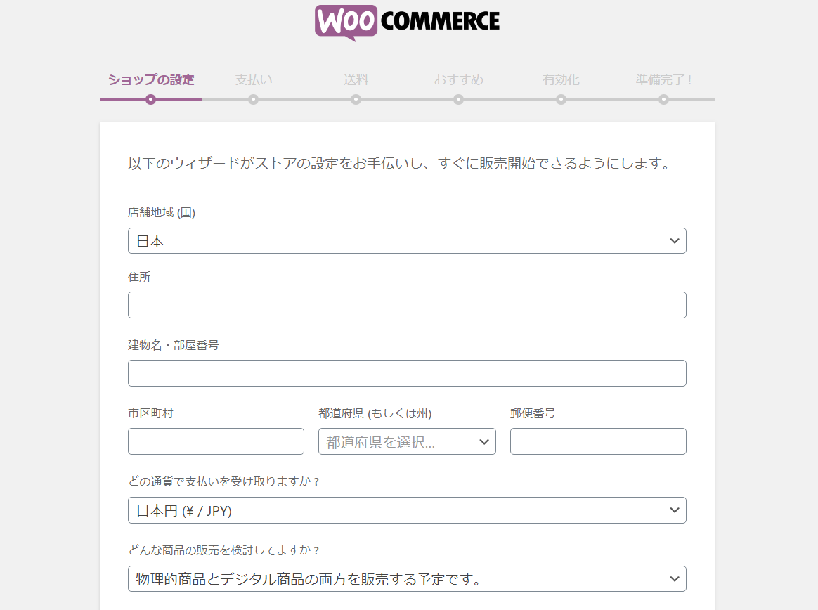 WooCommerce初期設定のショップの設定