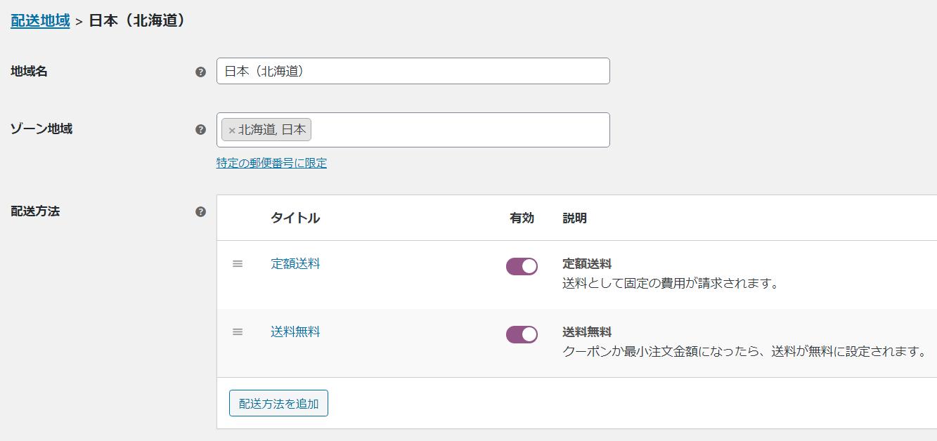 WooCommerceで都道府県ごとの送料を作成
