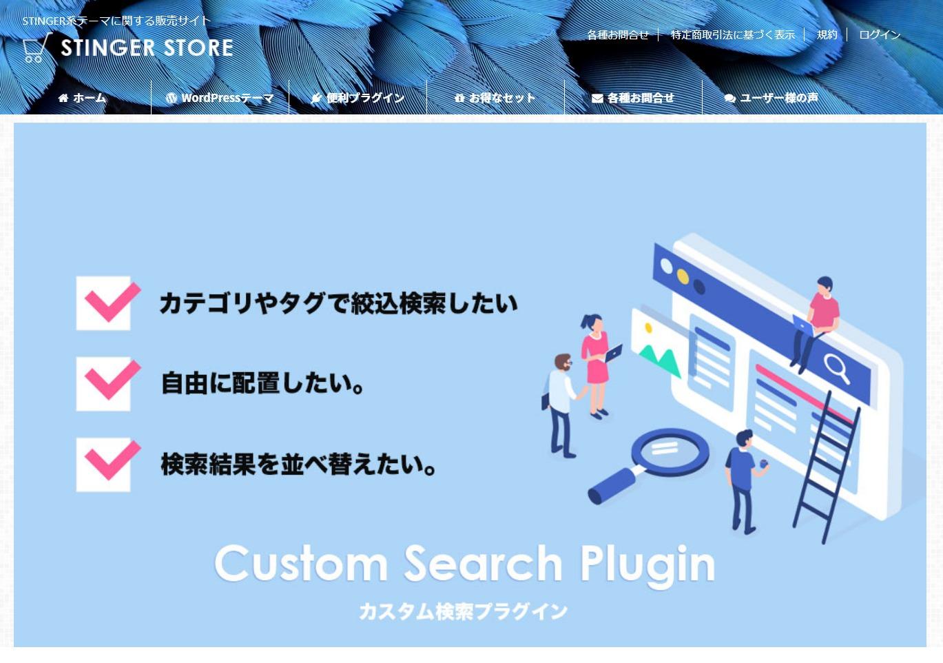 AFFINGER5の検索プラグイン「Custom Search Plugin」