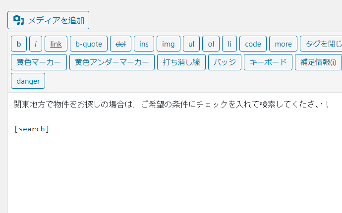 WordPressの絞り込み検索のショートコード