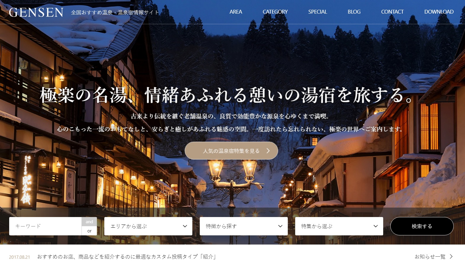 GENSEN(TCD) WordPressテーマ