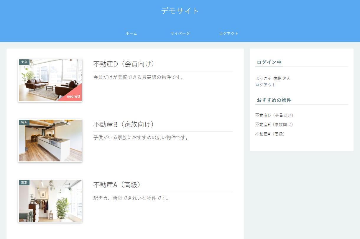 不動産の物件を紹介する会員制サイトのログイン後の一覧ページ