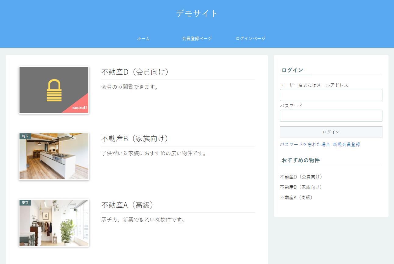 不動産の物件を紹介する会員制サイトのサンプル