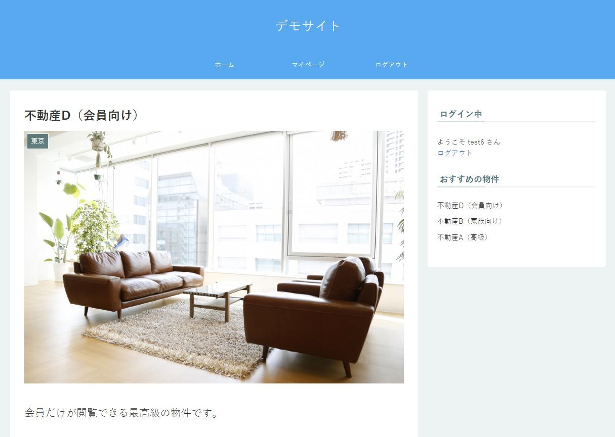 不動産の物件を紹介する会員制サイトのログイン後の個別ページ