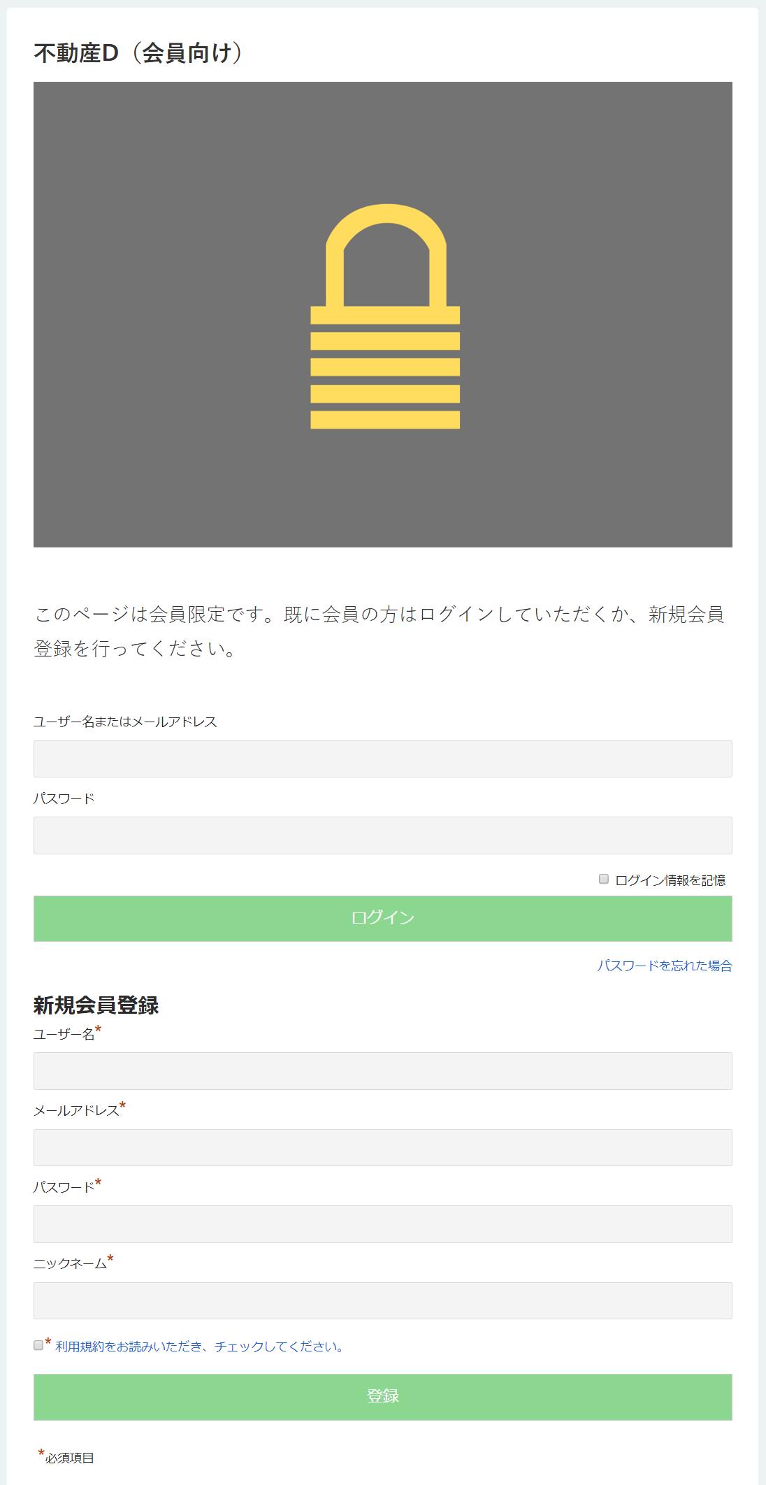 WP-Membersで非公開の記事にアクセスしたときにログインフォームを表示する