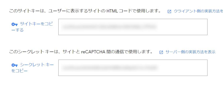 reCAPTCHAのAPIキー