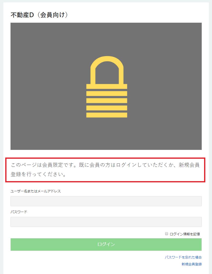 WP-Membersで非公開の記事にアクセスしたときに表示されるメッセージ