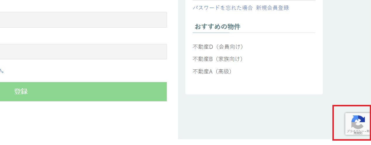 WP-MembersのCAPTCHAの有効化