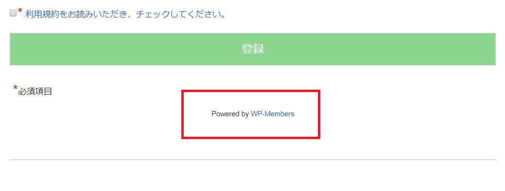 WP-Membersの帰属