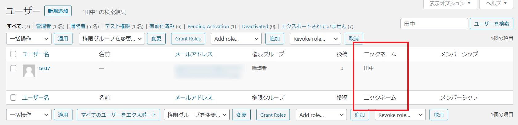 WP-Membersのフィールドの編集(ユーザー画面)