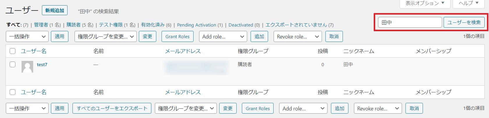 WP-Membersのフィールドの編集(ユーザーの検索)