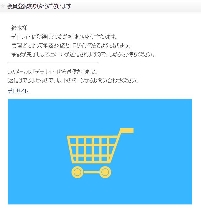 WP-MembersのHTMLメール
