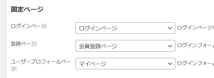 WP-Membersの固定ページの設定