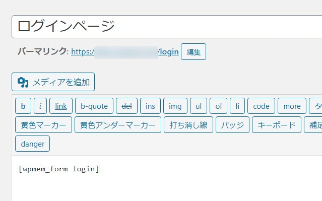 WP-Membersのログインページの固定ページ