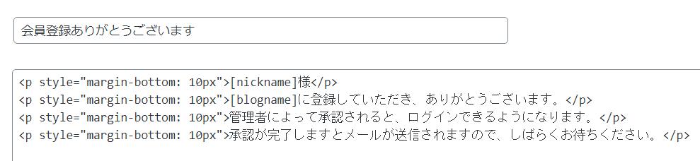 WP-MembersのHTMLメールの設定(新規ユーザー登録時)
