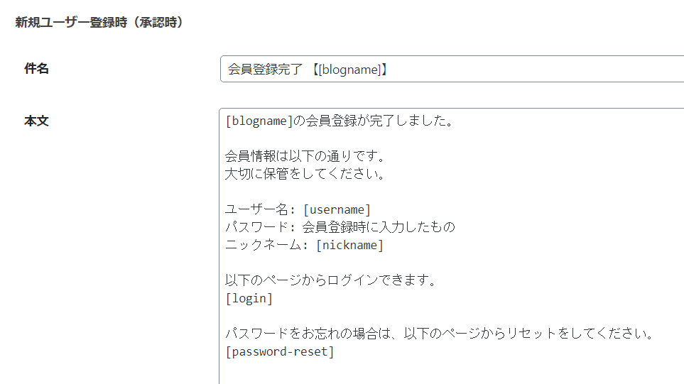 WP-Membersのメールの件名と本文を編集する