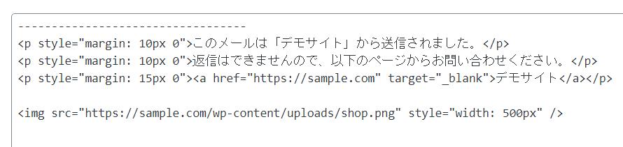 WP-MembersのHTMLメールの設定(署名)