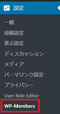 WP-Membersの管理画面のメニュー