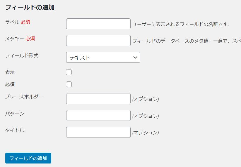 WP-Membersのフィールドの追加画面