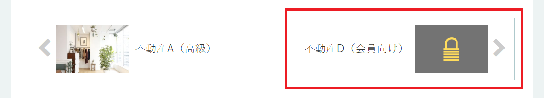 WP-Membersのサムネイル画像を非公開