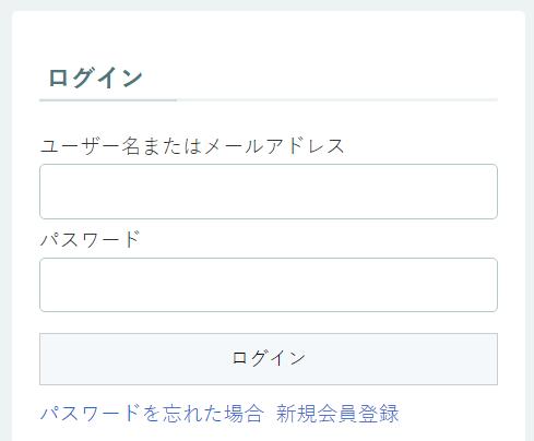 WP-Membersのサイドバーにログインフォームを設置