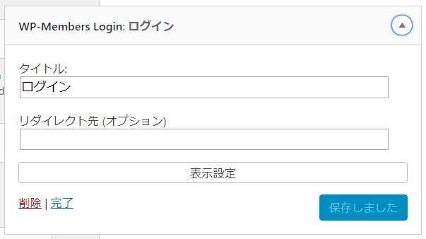 WP-Members Loginウィジェット