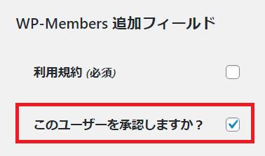WP-Membersの承認登録