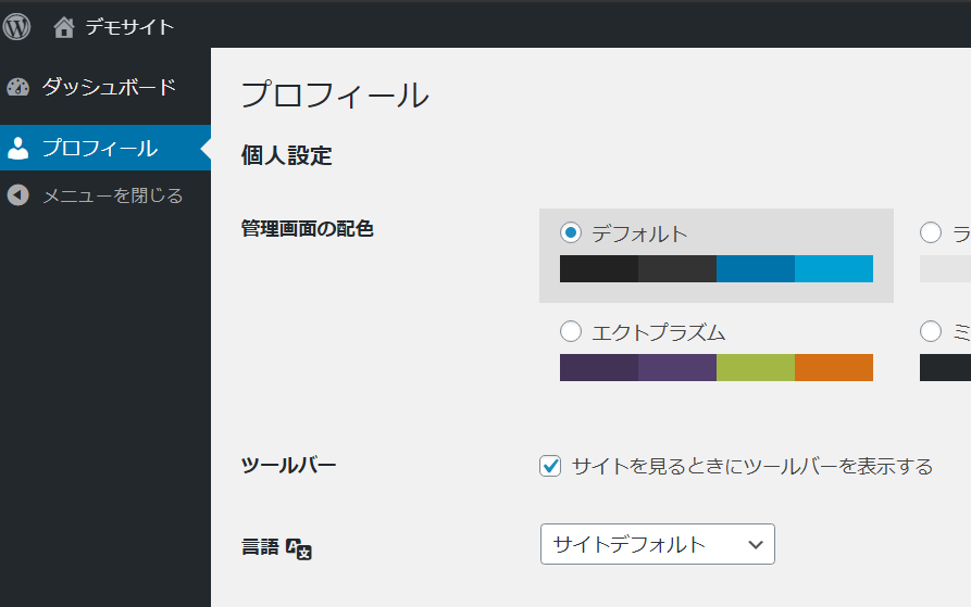 WordPressの購読者の管理画面