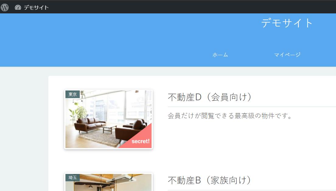 WordPressの会員制サイトのツールバー
