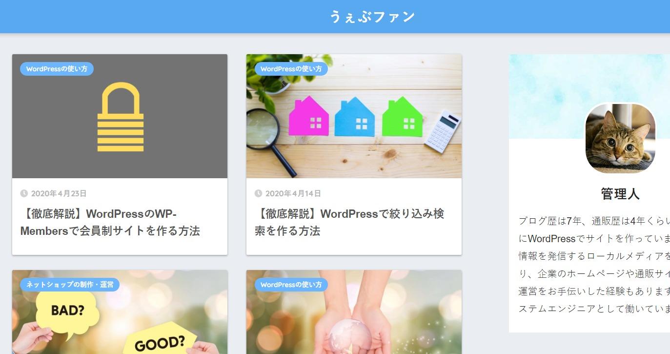 ブログのトップページデザイン