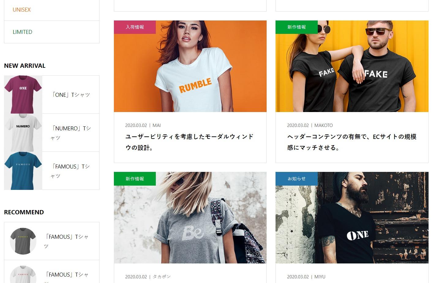 Woocommerce対応のテーマ「EGO」のブログ機能
