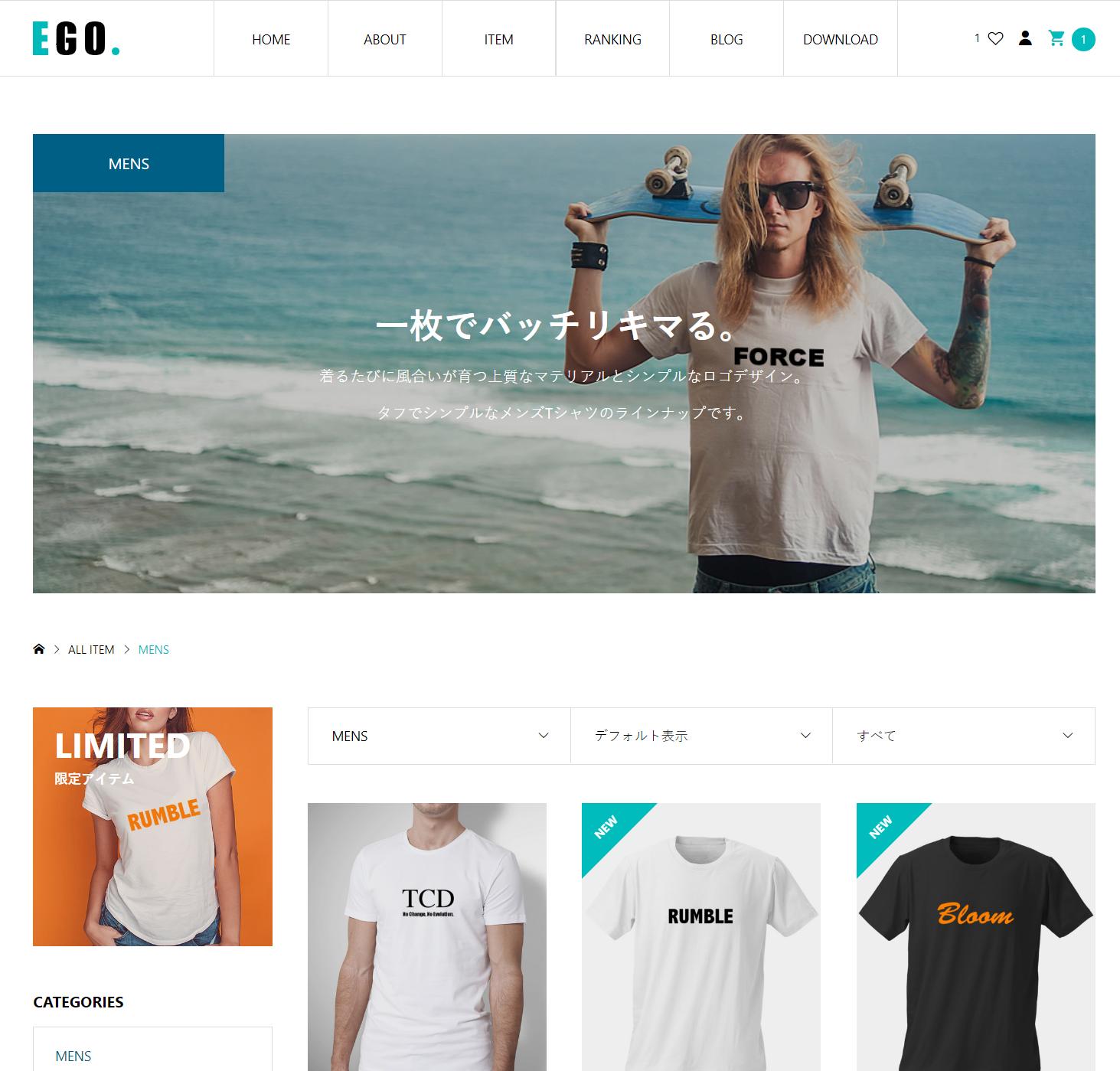 Woocommerce対応のテーマ「EGO」のデザイン