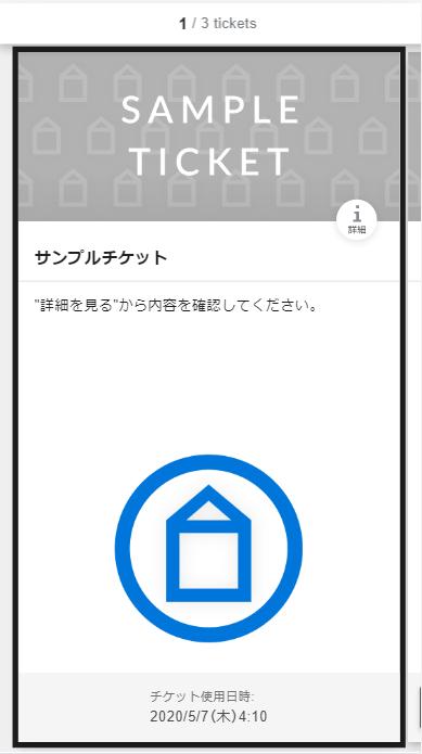 先払いチケット(使用済み)