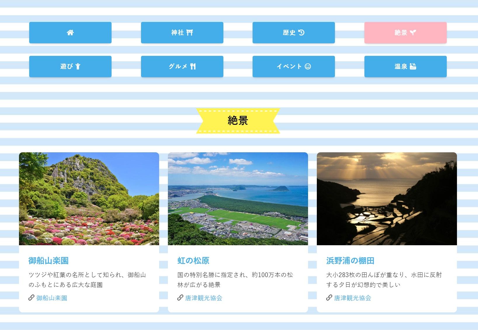 SWELLを使用した旅行のホームページ