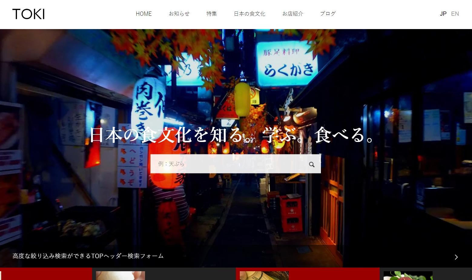 多言語サイトを作れるWordPressのテーマ「TOKI」