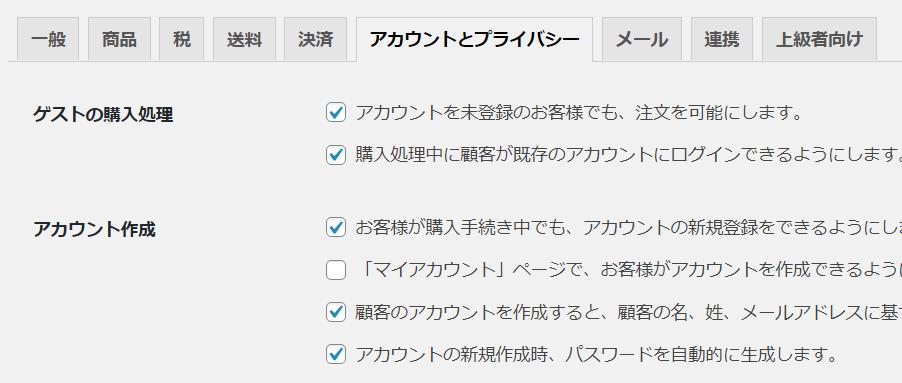 WooCommerceのアカウントとプライバシーの設定