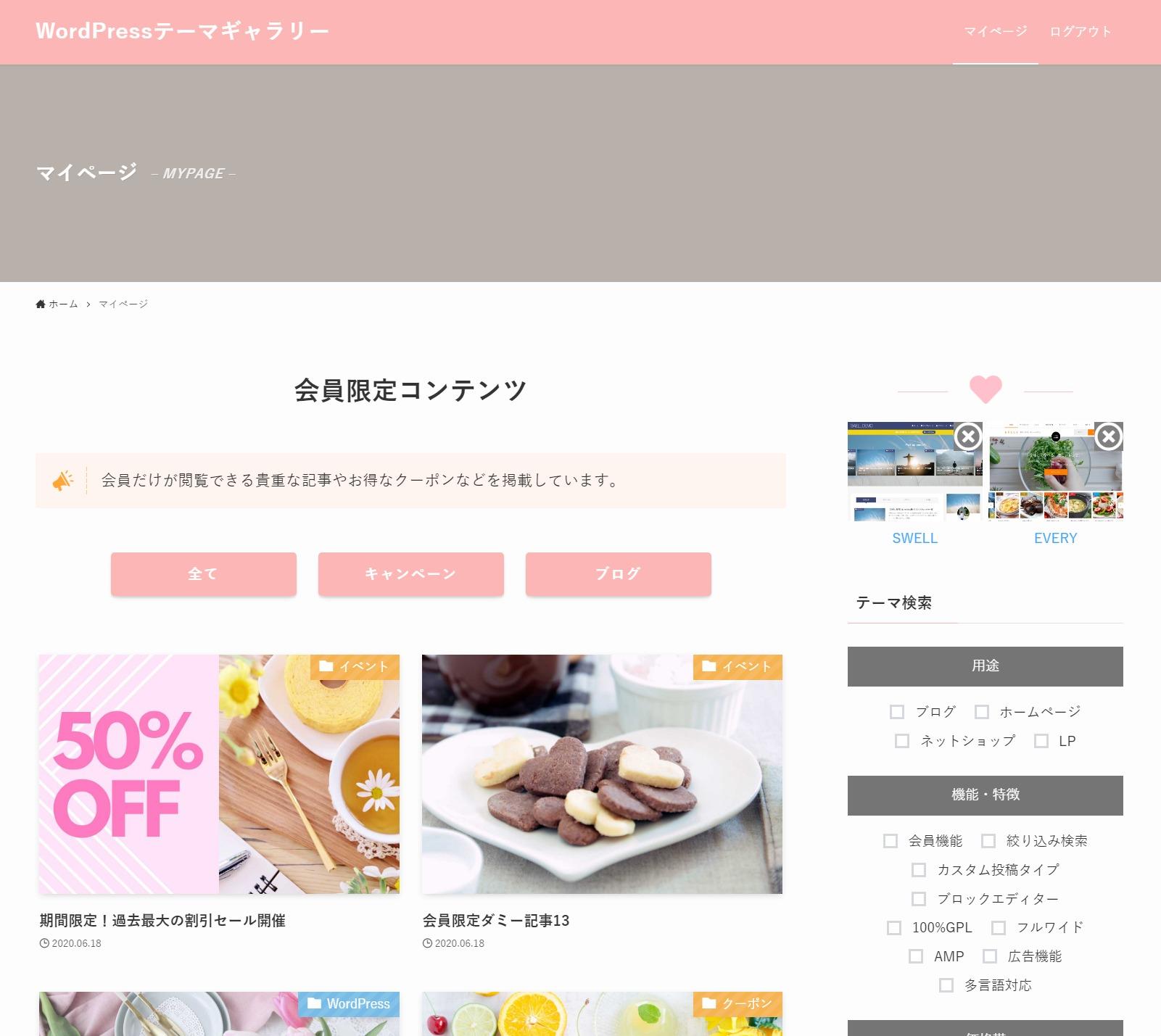 WordPressで自作した会員制サイト