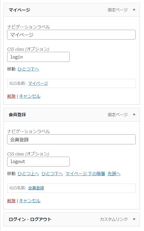 会員制サイトのナビゲーションメニューの設定